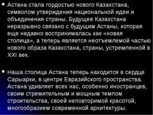 Астана стала гордостью нового Казахстана, символом утверждения национальной и