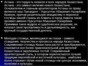 Астана - это гордость казахов и всех народов Казахстана. Астана - это символ