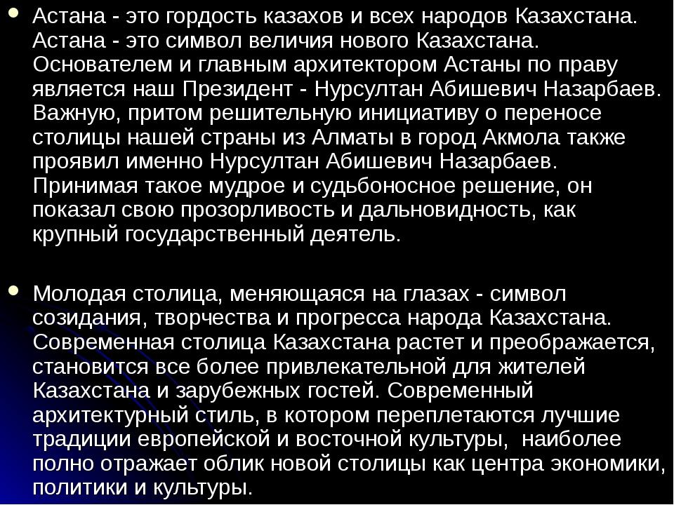 Астана - это гордость казахов и всех народов Казахстана. Астана - это символ...