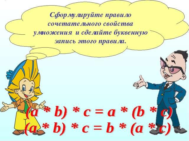 Сформулируйте правило сочетательного свойства умножения и сделайте буквенную...