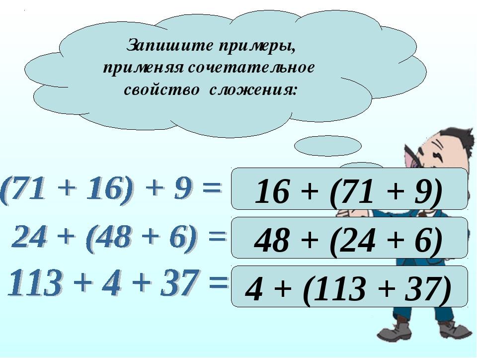 Запишите примеры, применяя сочетательное свойство сложения: 16 + (71 + 9) 48...