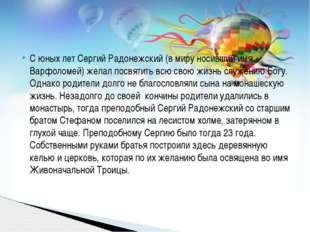 С юных лет Сергий Радонежский (в миру носивший имя Варфоломей) желал посвятит