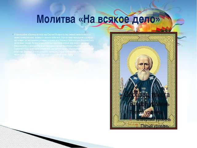 О преподобне и богоносне отче наш Сергие! Воззри на нас (имена) милостивно и,...