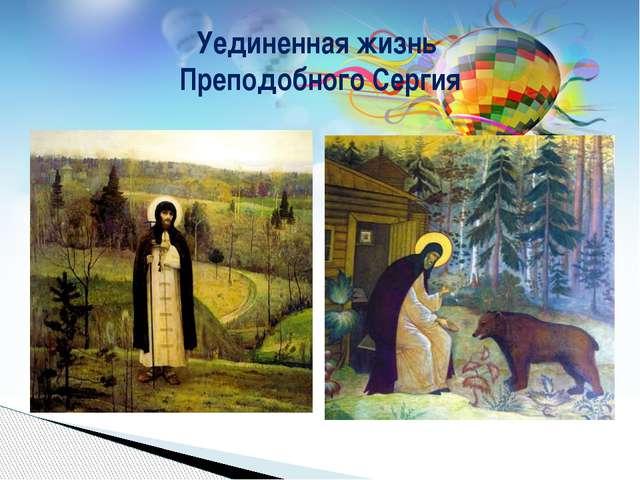 Уединенная жизнь Преподобного Сергия