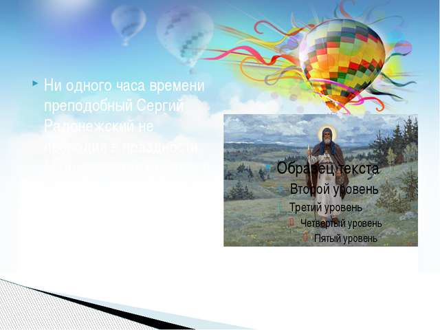 Ни одного часа времени преподобный Сергий Радонежский не проводил в праздност...