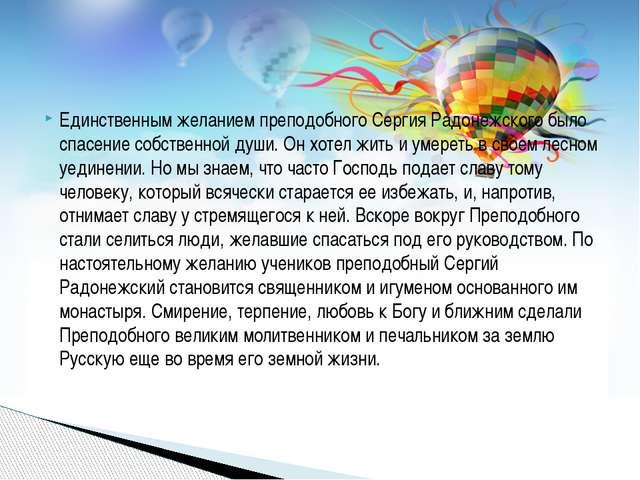 Единственным желанием преподобного Сергия Радонежского было спасение собствен...