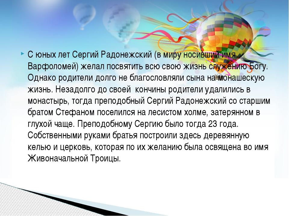 С юных лет Сергий Радонежский (в миру носивший имя Варфоломей) желал посвятит...