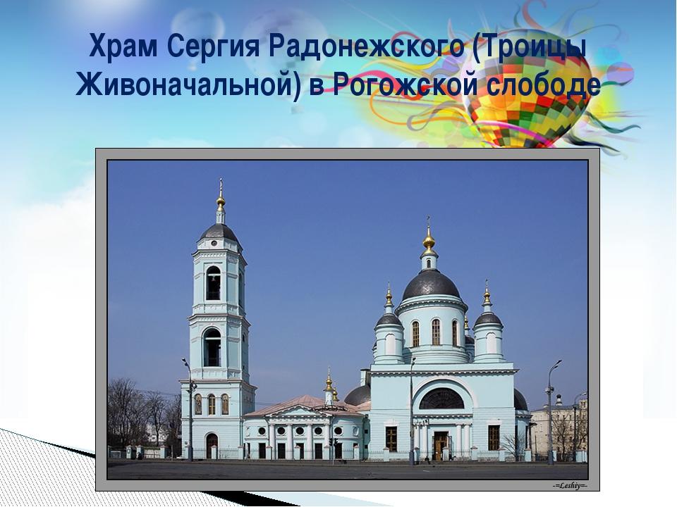 Храм Сергия Радонежского (Троицы Живоначальной) в Рогожской слободе