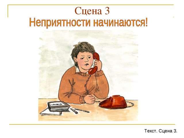 Сцена 3 Текст. Сцена 3.