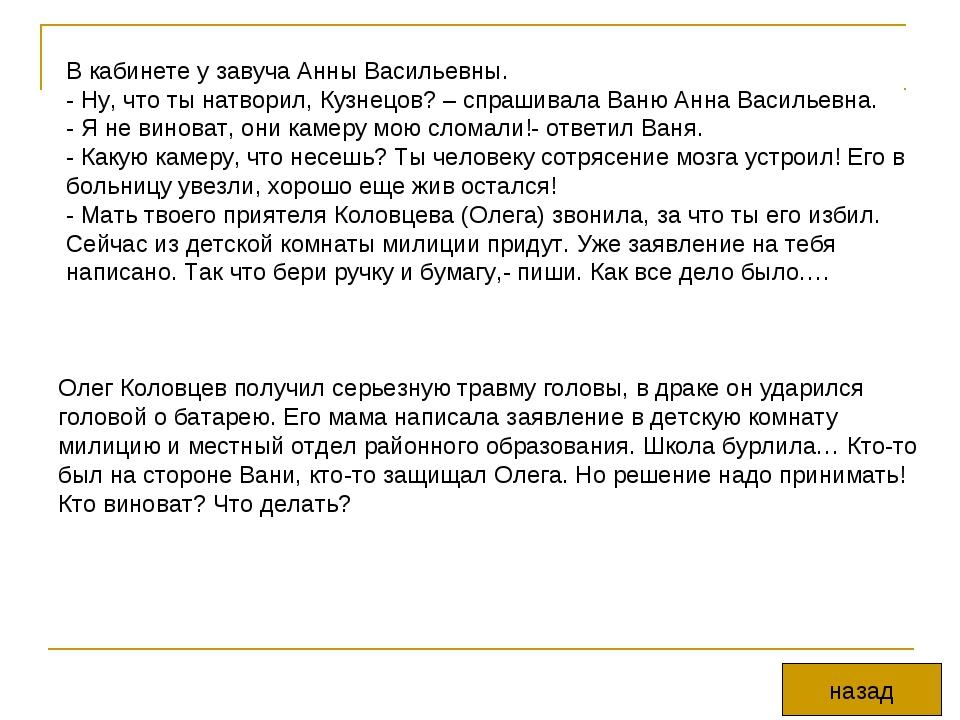 В кабинете у завуча Анны Васильевны. - Ну, что ты натворил, Кузнецов? – спраш...