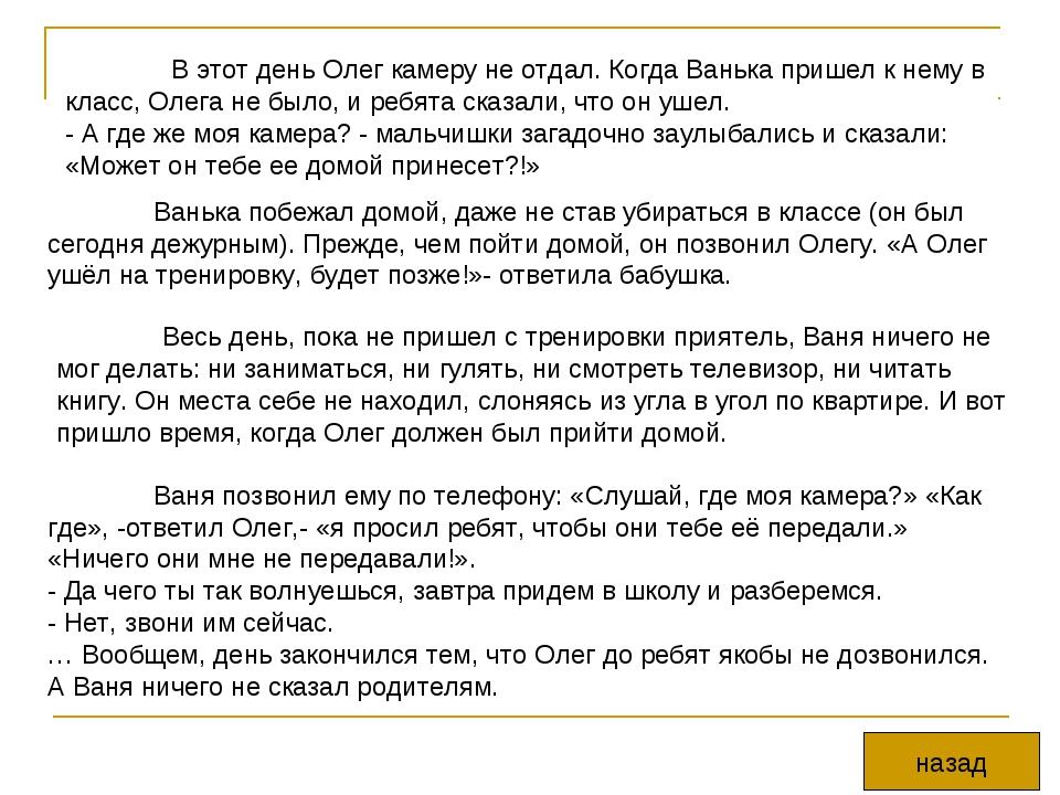 В этот день Олег камеру не отдал. Когда Ванька пришел к нему в класс, Олега...