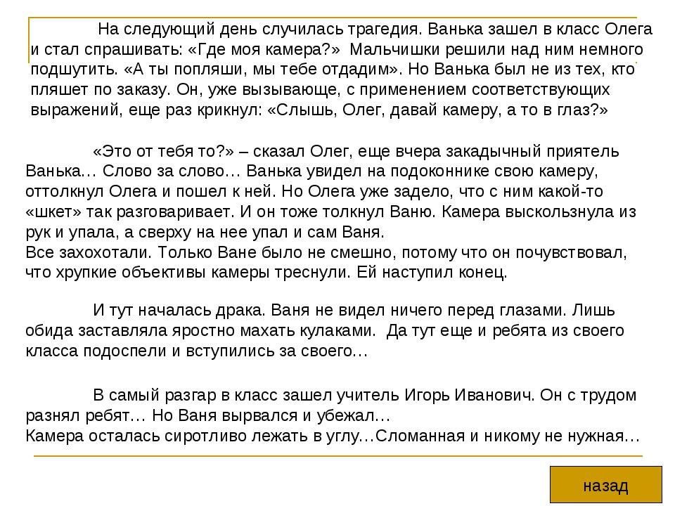 На следующий день случилась трагедия. Ванька зашел в класс Олега и стал спра...