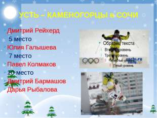 УСТЬ – КАМЕНОГОРЦЫ в СОЧИ Дмитрий Рейхерд 5 место Юлия Галышева 7 место Павел