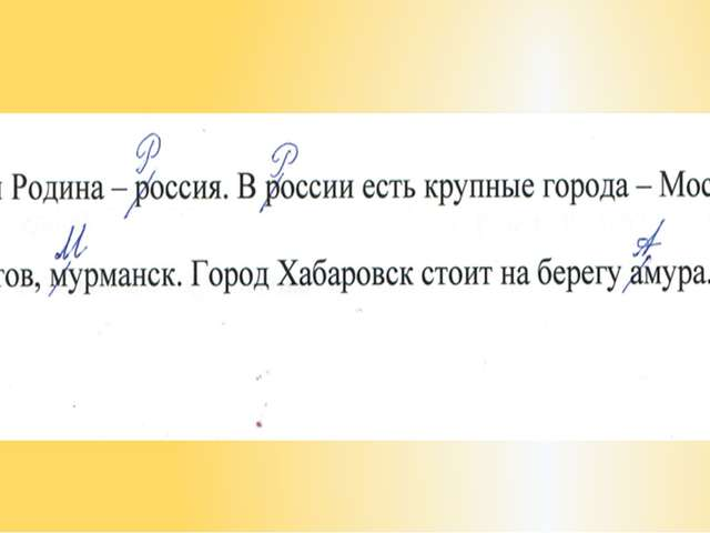 Моя Родина – россия. В россии есть крупные города – Москва, ростов, мурманск...