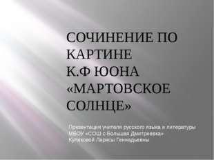 СОЧИНЕНИЕ ПО КАРТИНЕ К.Ф ЮОНА «МАРТОВСКОЕ СОЛНЦЕ» Презентация учителя русског