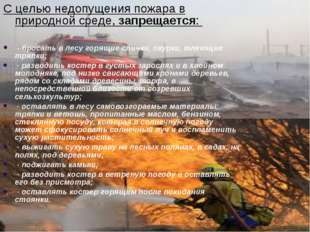 С целью недопущения пожара в природной среде, запрещается: - бросать в лесу г
