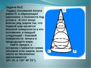 Задача №2: Радиус основания конуса равен R, а образующая наклонена к плоскост