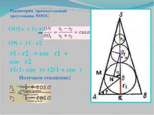 Получаем отношение: r1 - r2 = cosα r1 + cosα r2 r1(1- cosα)= r2(1 + cosα) OO1