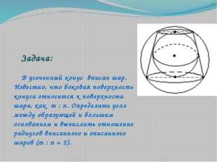 Задача:  В усеченный конус вписан шар. Известно, что боковая поверхность