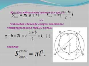 Боковая поверхность усеченного конуса  => Учитывая свойство сторон описа