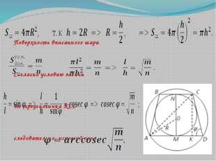 Поверхность вписанного шара Согласно условию задачи Из треугольника KCD след