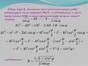 Радиус шара R, описанного около усеченного конуса, равен радиусу круга, окол