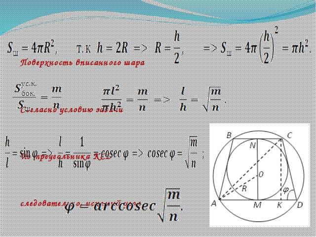 Поверхность вписанного шара Согласно условию задачи Из треугольника KCD след...