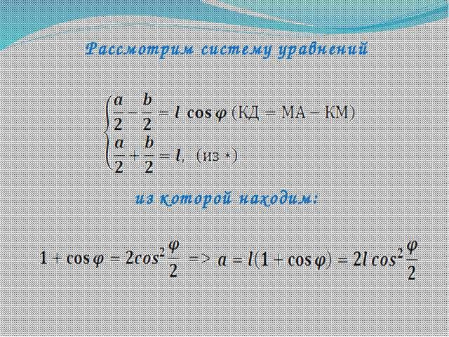 Рассмотрим систему уравнений из которой находим: