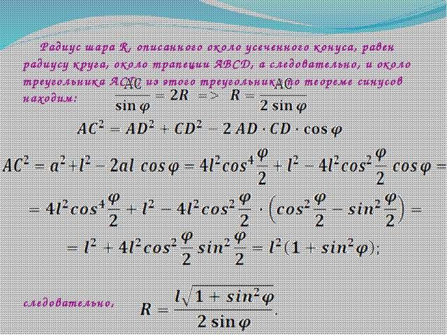Радиус шара R, описанного около усеченного конуса, равен радиусу круга, окол...
