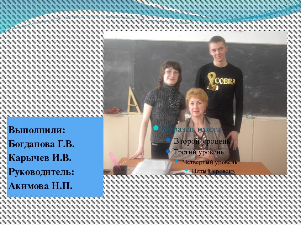 Выполнили: Богданова Г.В. Карычев И.В. Руководитель: Акимова Н.П.
