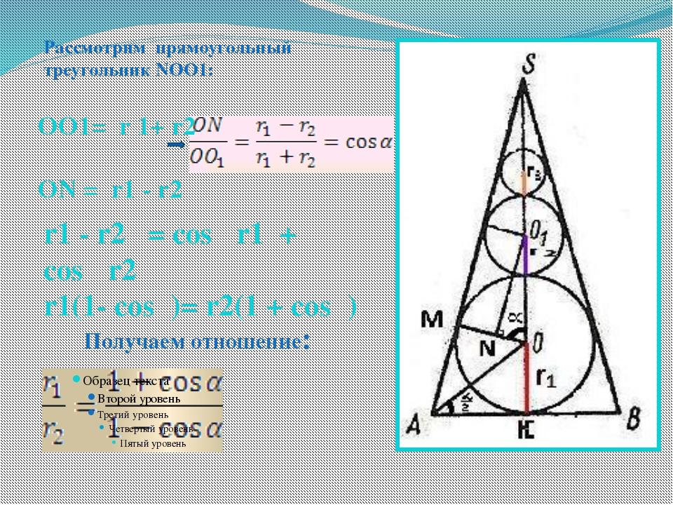 Получаем отношение: r1 - r2 = cosα r1 + cosα r2 r1(1- cosα)= r2(1 + cosα) OO1...