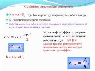 6. Уравнение Эйнштейна для фотоэффекта. h ν =A+Ek Где: hν- энергия одного фот