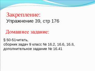 Закрепление: Упражнение 39, стр 176 Домашнее задание: § 50-51читать, сборник