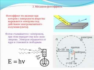 3. Механизм фотоэффекта. Фотоэффект это явление при котором с поверхности вещ