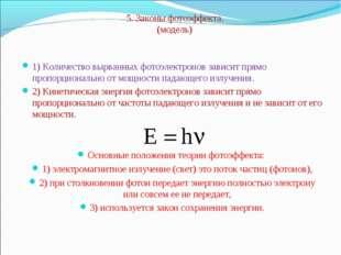 5. Законы фотоэффекта. (модель) 1) Количество вырванных фотоэлектронов зависи
