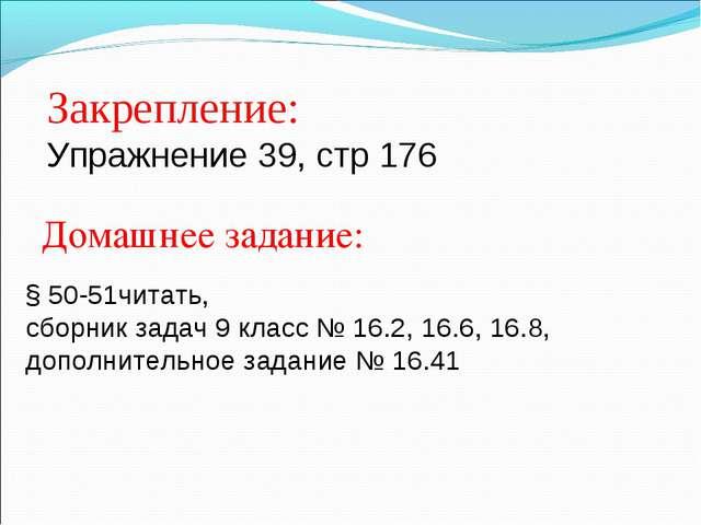 Закрепление: Упражнение 39, стр 176 Домашнее задание: § 50-51читать, сборник...