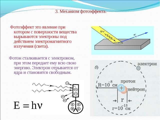 3. Механизм фотоэффекта. Фотоэффект это явление при котором с поверхности вещ...