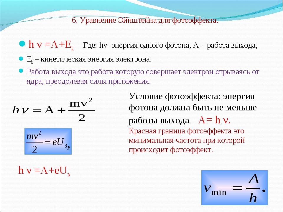 6. Уравнение Эйнштейна для фотоэффекта. h ν =A+Ek Где: hν- энергия одного фот...