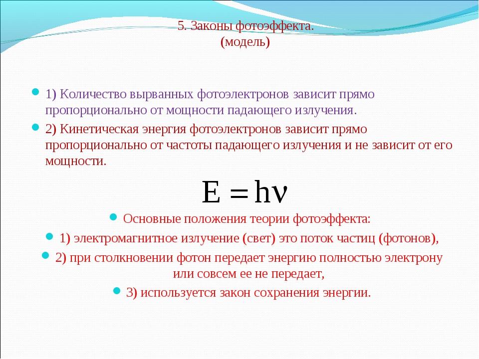 5. Законы фотоэффекта. (модель) 1) Количество вырванных фотоэлектронов зависи...