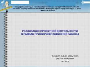государственное бюджетное общеобразовательное учреждение Самарской области ос