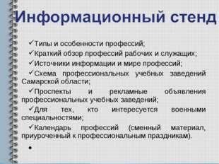 Типы и особенности профессий; Краткий обзор профессий рабочих и служащих; Ист