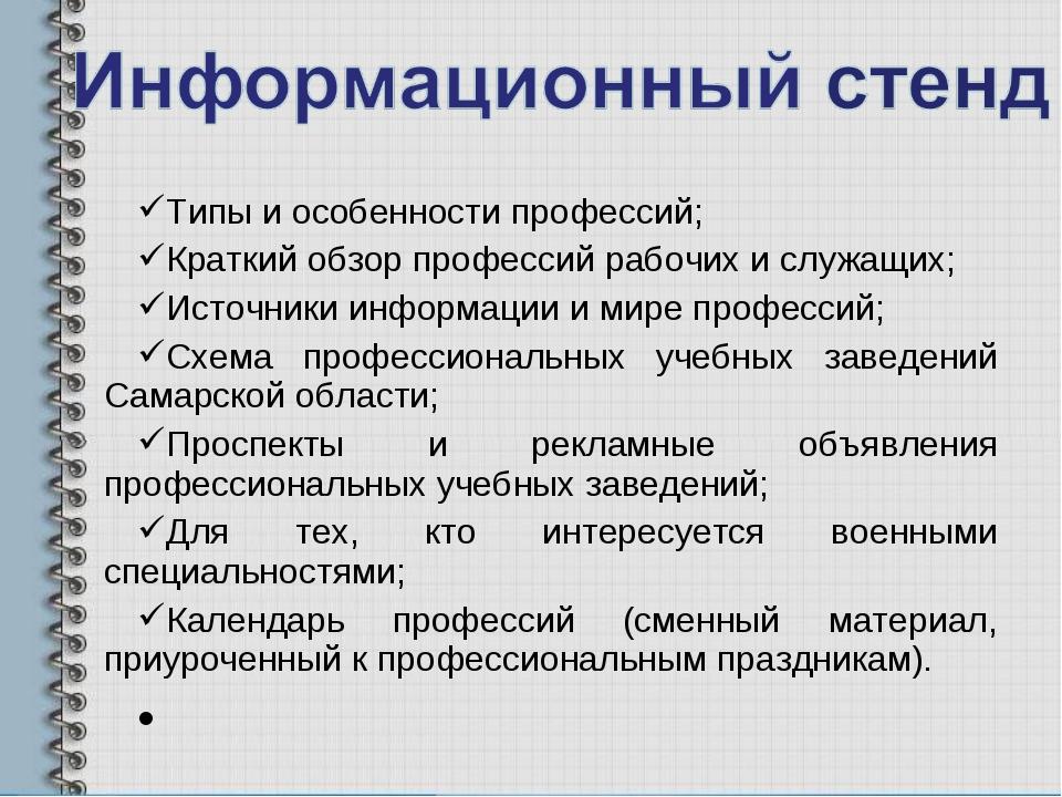 Типы и особенности профессий; Краткий обзор профессий рабочих и служащих; Ист...