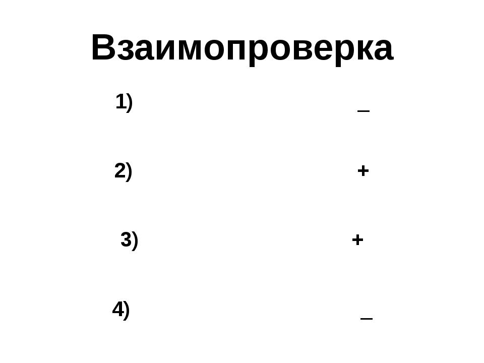 Взаимопроверка 1) _ 2) + 3) + 4) _