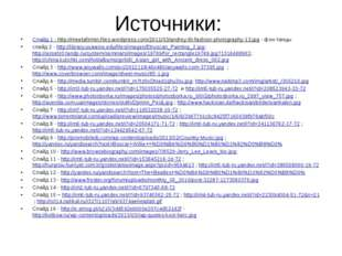 Источники: 