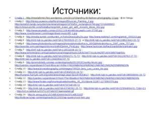 Источники:  Слайд 1 - http://meetafirmin.files.wordpress.com/2011/03/andrey-