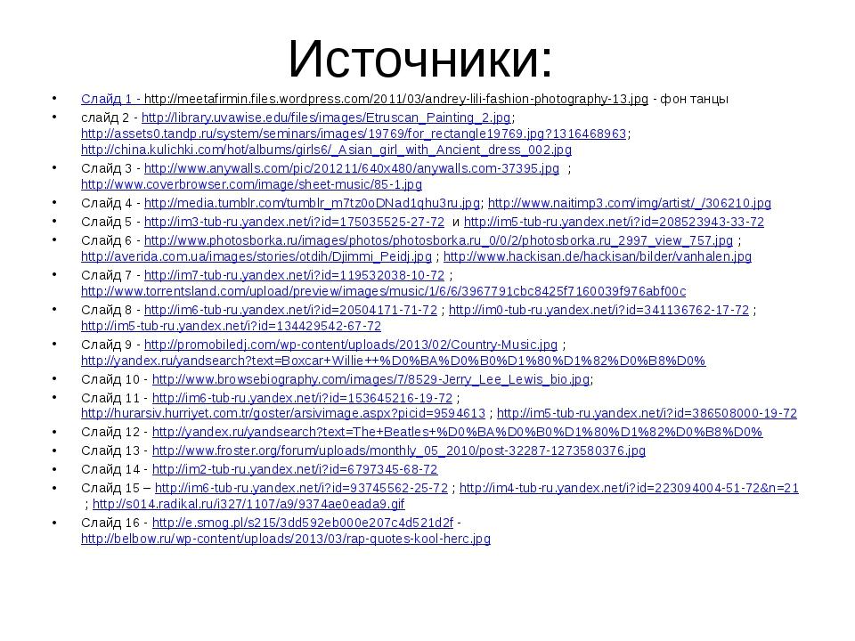 Источники:  Слайд 1 - http://meetafirmin.files.wordpress.com/2011/03/andrey-...
