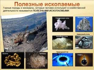 Горные породы и минералы, которые человек использует в хозяйственной деятельн
