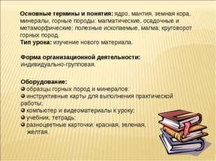 Основные термины и понятия: ядро, мантия, земная кора, минералы, горные пород