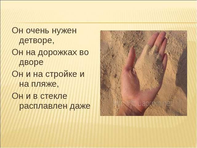 Он очень нужен детворе, Он на дорожках во дворе Он и на стройке и на пляже, О...
