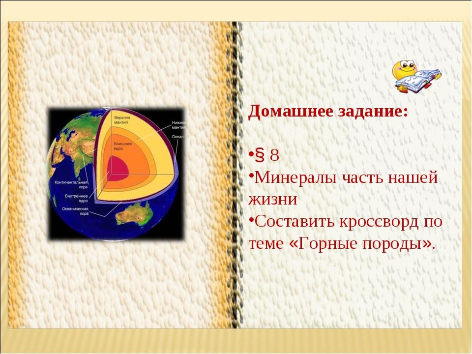 Домашнее задание: § 8 Минералы часть нашей жизни Составить кроссворд по теме...